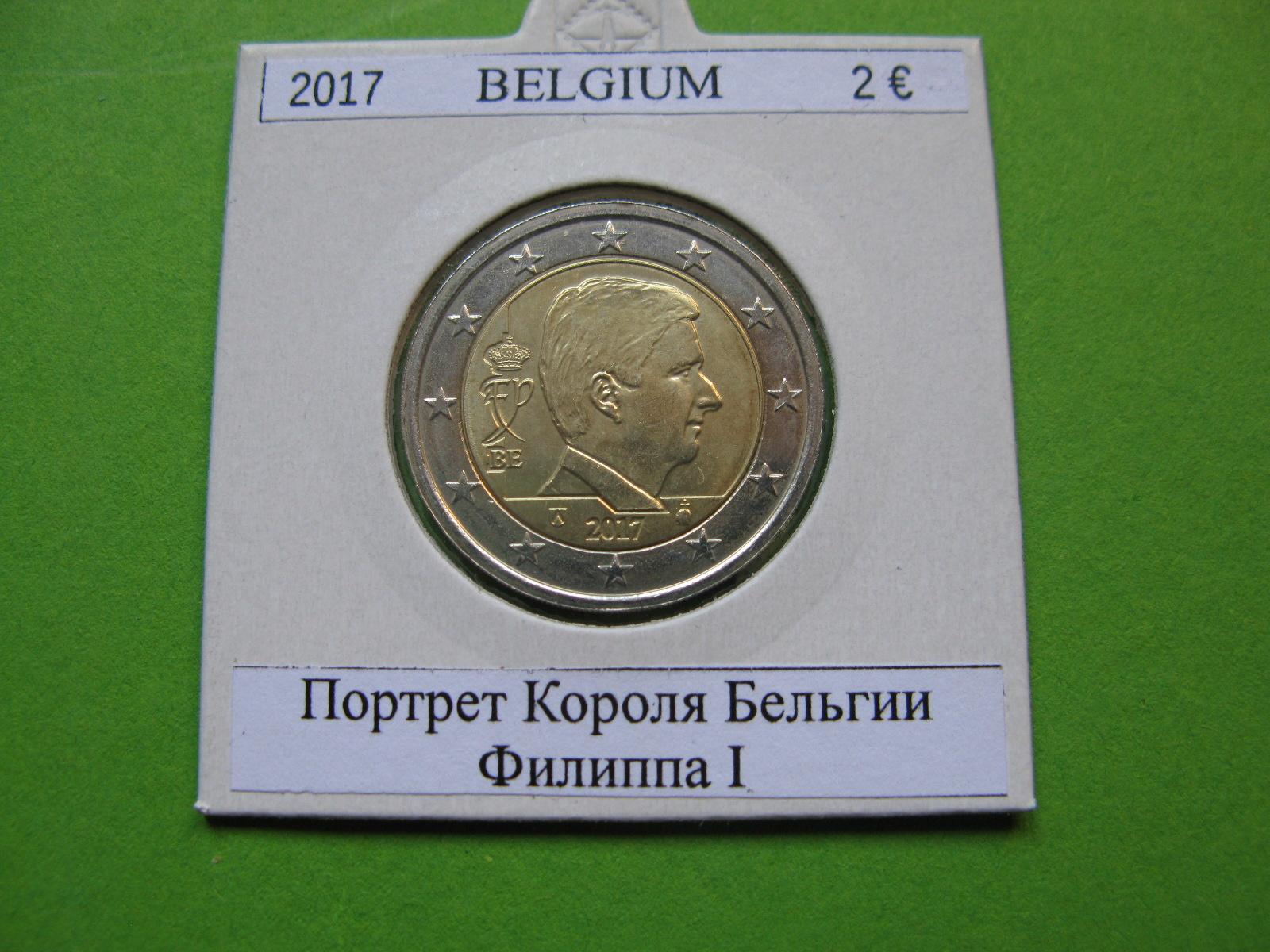 Бельгия 2 евро 2019 г.