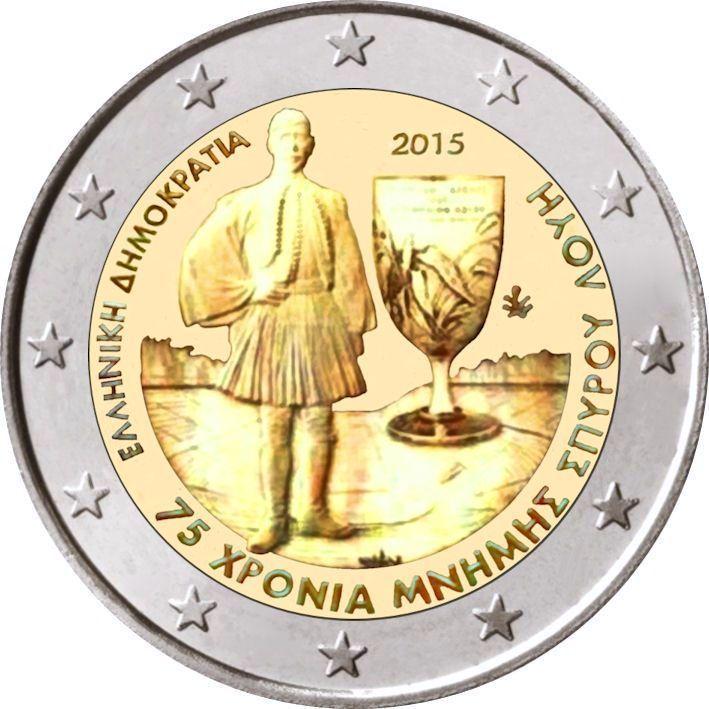 Греция 2 евро 2015 г.   Спиридон Луис